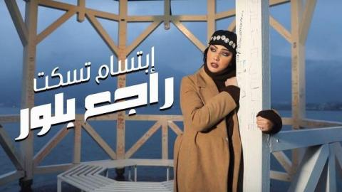Ibtissam Tiskat - Rajaa Belour (EXCLUSIVE Music Video) | (إبتسام تسكت - راجع بلور (حصرياً
